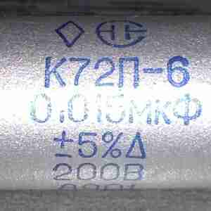 К72П-6 0,015 мкф. 200 вольт +-5% Конденсаторы с фторопластовым диэлектриком