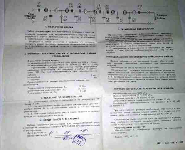 Паспорт кварцевый фильтр 9МГц набор кварцевых резонаторов