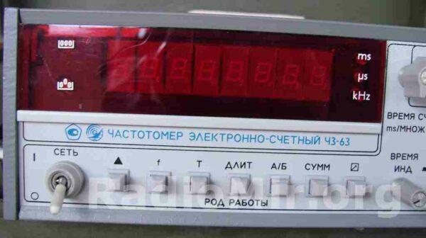 Частотомер Ч3-63