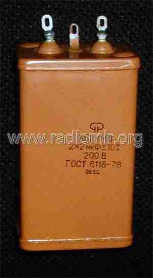 КБГ-МН 2х2 мкф 200 вольт конденсатор