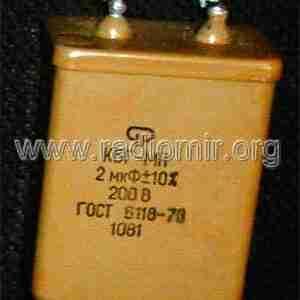 КБГ-МН 2 мкф 200 вольт конденсатор