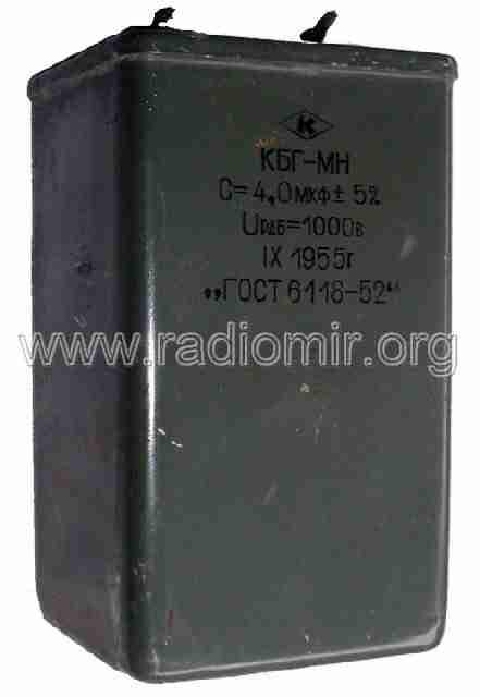 КБГ-МН 4 мкф 1000 вольт конденсатор
