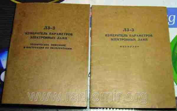 Л3-3 - Измеритель параметров электронных ламп. Паспорт
