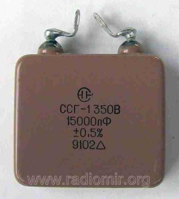 ССГ-1 15000пф. 350 вольт конденсатор слюдяной с серебряными обкладками