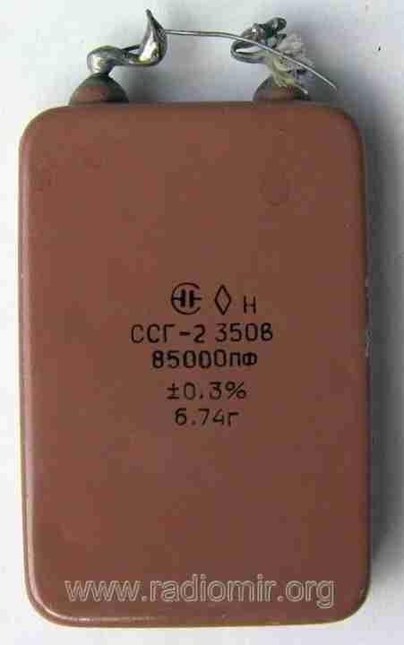 ССГ-2 85000пф. 350 вольт конденсатор слюдяной с серебряными обкладками