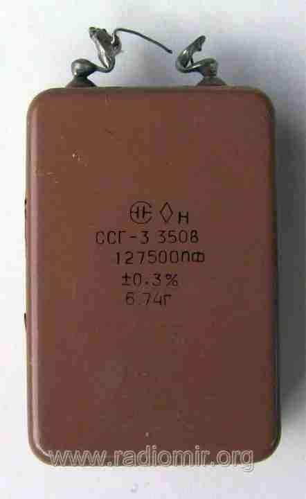 ССГ-3 127500пф. 350 вольт конденсатор слюдяной с серебряными обкладками