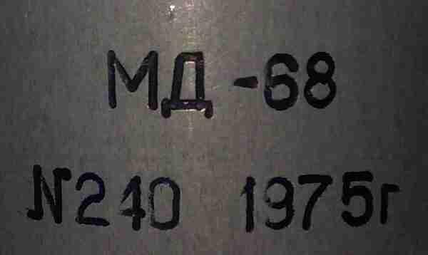 МД-68 микрофон